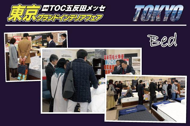 東京グランドインテリアフェア:ベッドコーナー