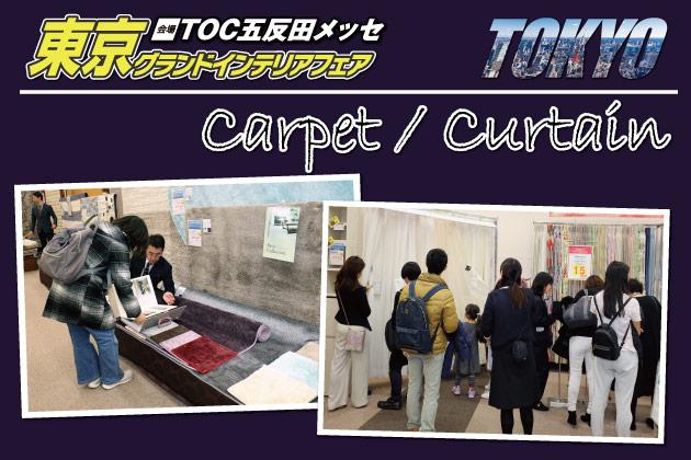 東京グランドインテリアフェア:カーペットコーナー