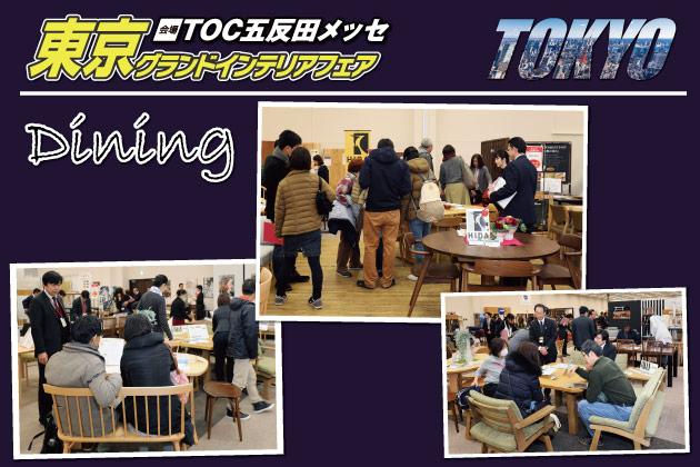 東京グランドインテリアフェア:ダイニングセットコーナー