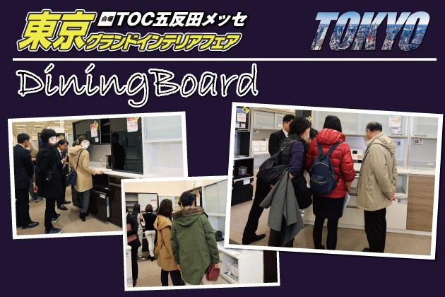 東京グランドインテリアフェア:キッチン収納ボードコーナー
