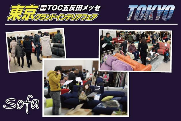 東京グランドインテリアフェア:ソファ