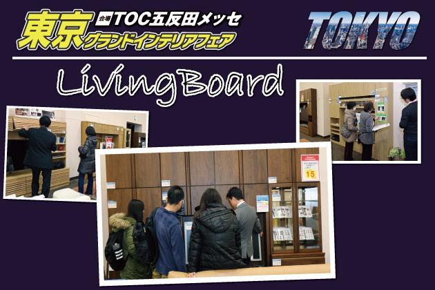 東京グランドインテリアフェア:リビングボードコーナー