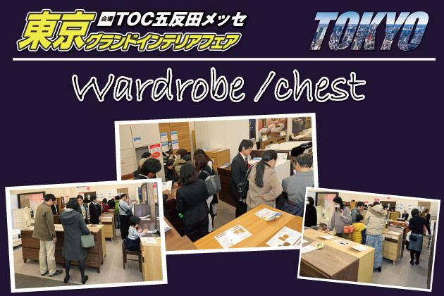 東京グランドインテリアフェア:チェスト&ワードローブコーナー