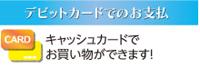 横浜グランドインテリアフェア:デビットカードでお支払い