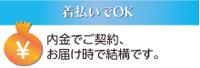 横浜グランドインテリアフェア:着払いでOK