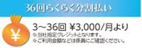 横浜グランドインテリアフェア:36回らくらく分割払い