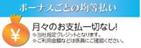横浜グランドインテリアフェア:ボーナスごとの均等払い