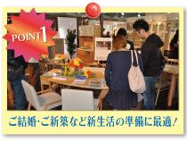 横浜グランドインテリアフェア:ご結婚・ご新築など新生活のための家具を