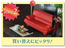 横浜グランドインテリアフェア:家具のお買い換えに!