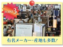 横浜グランドインテリアフェア:有名メーカー・産地も多数!
