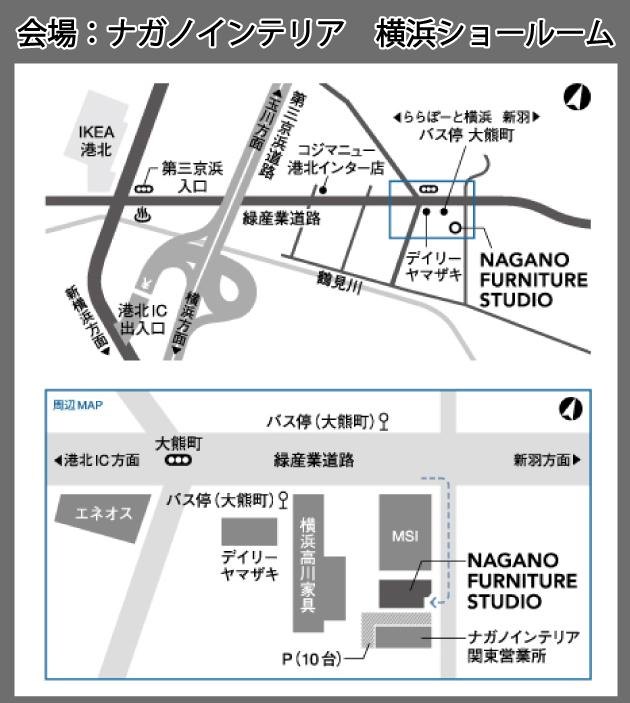 ナガノインテリアショールーム近隣マップ
