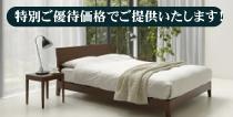 日本ベッドショールーム特別ご優待会はご優待価格にて承ります