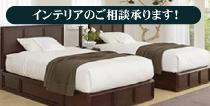 日本ベッドショールーム特別ご優待会ではインテリアのご相談承ります