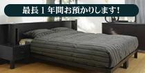 日本ベッドショールーム特別ご優待会ではご購入品を最長1年間お預かりいたします!