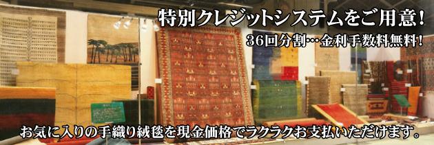 特撰手織り絨毯展