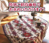 特撰手織り絨毯展:特別ご招待価格でお求めいただけます!