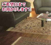 特撰手織り絨毯展:ご希望日までお預かりします!