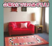 特撰手織り絨毯展:会場ならではの品ぞろえ!